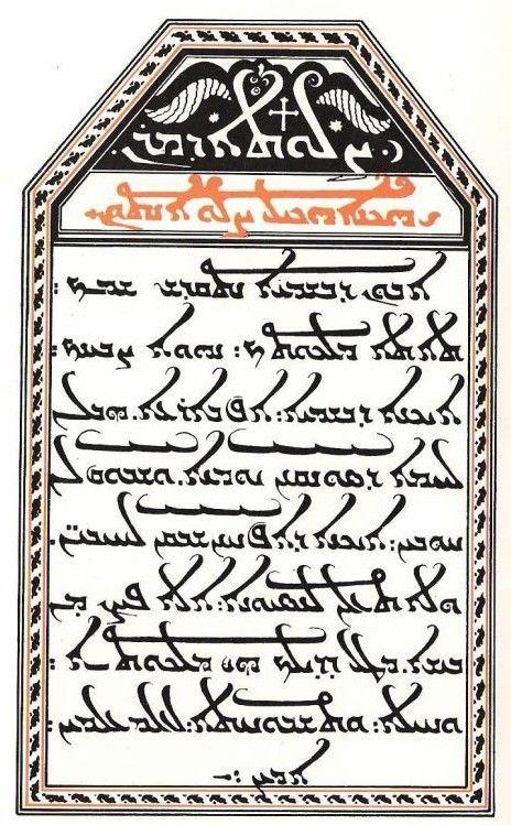 Lords_Prayer_Aramaic